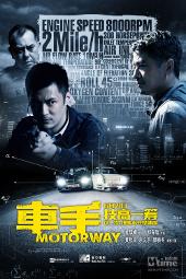 Motorway Film
